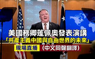 【重播】蓬佩奧:共產中國與自由世界未來