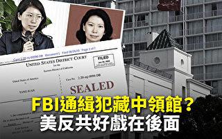 中共军人唐娟被关押加州监狱 周一出庭应讯