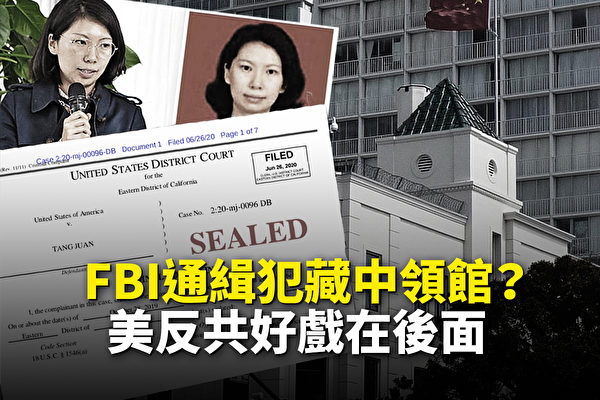 中共軍人唐娟被關押加州監獄 週一出庭應訊