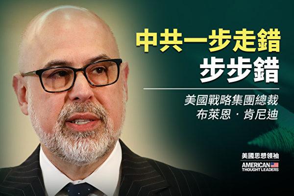 【思想领袖】肯尼迪:北京一步走错步步错