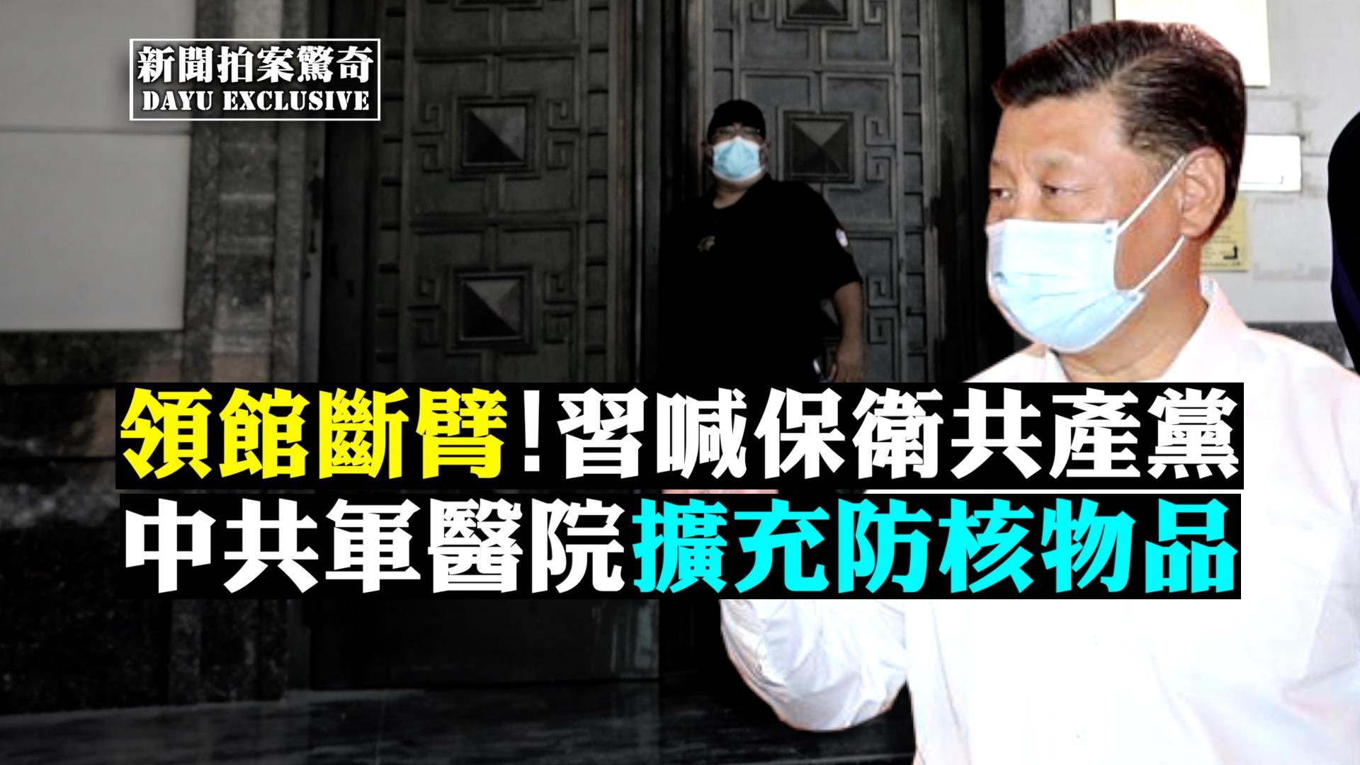 【拍案驚奇】蓬佩奧討共演說四提台灣玄機