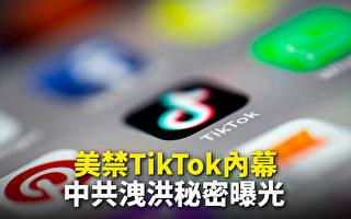 【新闻看点】美禁TikTok内幕 中共泄洪秘密曝光