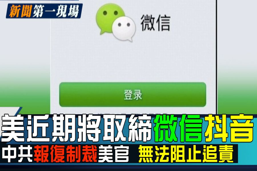 【新聞第一現場】美將取締微信抖音 華人換平台