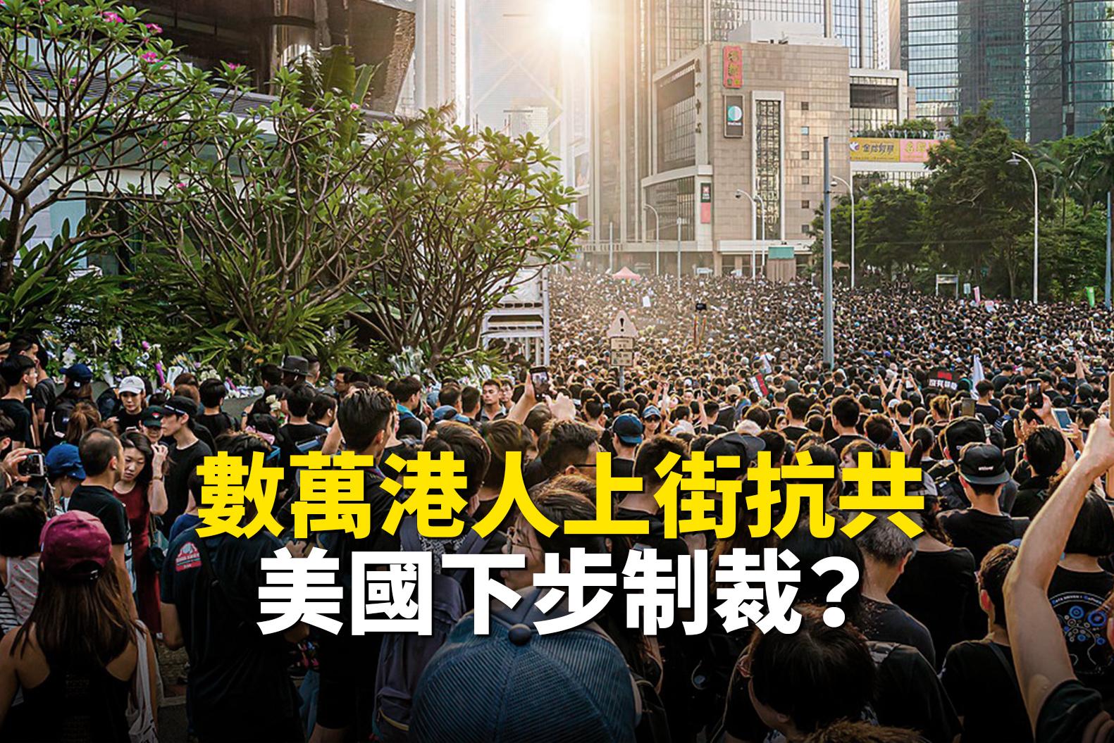 【新聞看點】數萬港人上街 美制裁中共下一步?