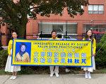 姐姐林秋芃上海被抓 林慎立夫婦籲加拿大營救