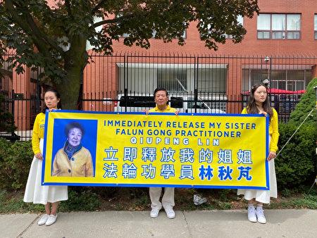 姐姐林秋芃上海被抓 林慎立夫妇吁加拿大营救