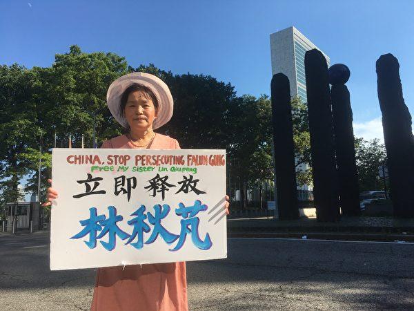 2020年7月27日,林慎立太太紐約畫家李進宇舉牌到聯合國呼籲國際社會營救林秋芃。(李進宇提供)