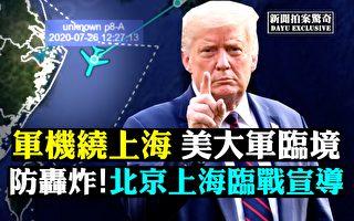 """【拍案惊奇】美军机绕上海 共军演习""""躲很远"""""""