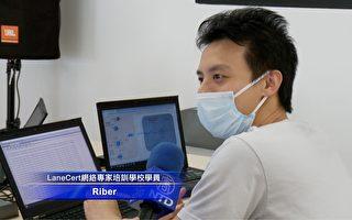 疫情衝擊傳統行業 華人轉行投入IT行業