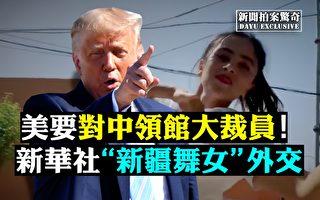 【拍案惊奇】新疆舞女替代战狼外交?北京飘雪