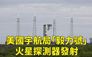 【重播】NASA发射毅力号火星探测器