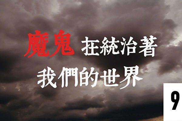 《魔鬼在统治着我们的世界》系列片(9)