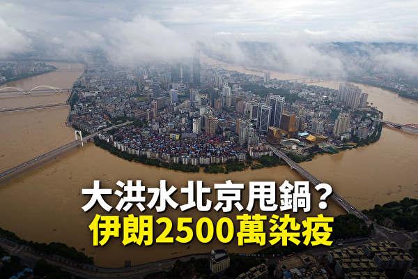 【新聞看點】大洪水北京甩鍋?伊朗2500萬染疫