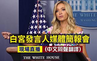【直播】白宫简报会:撤销警局 犯罪率大增