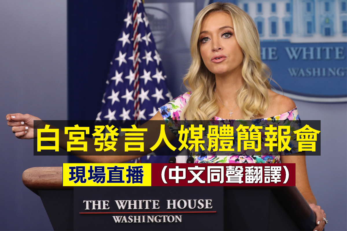 中共扼殺香港自由 白宮:我們與港人站一起