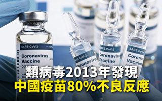 【新闻看点】中共病毒早发现?打疫苗近半发烧