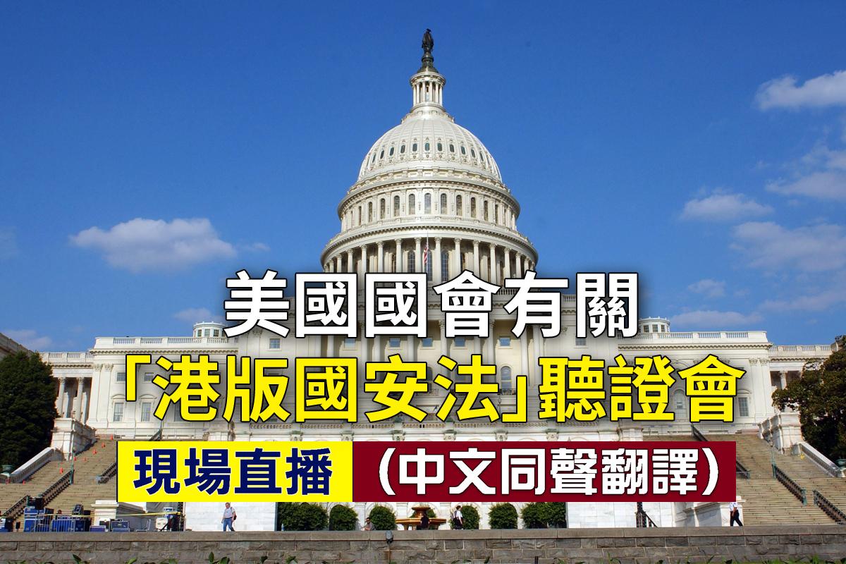 【直播】美國會有關「港版國安法」聽證會