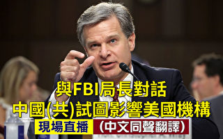 【重播】FBI局長:2500反間諜案涉及中共