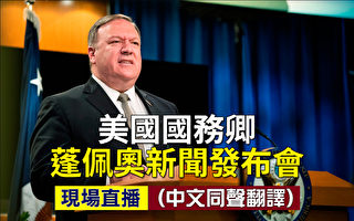 【重播】蓬佩奥:北京须公布病毒真相