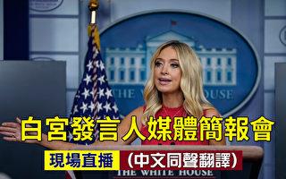 【重播】白宫简报会:学校必须开放 如何进行