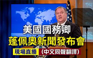 【重播】蓬佩奧新聞發布會:香港新法太離譜