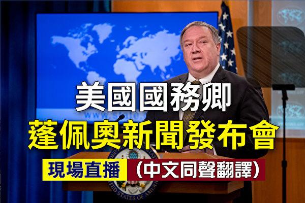 【重播】蓬佩奥新闻发布会:香港新法太离谱