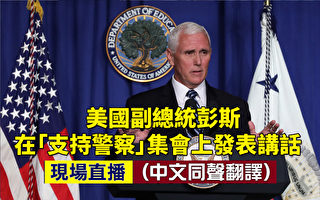 """【重播】彭斯在""""支撑警察""""集会上发表讲话"""