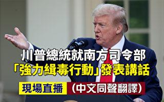 """【直播】川普听""""强力缉毒行动""""汇报并讲话"""