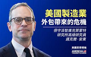 【思想领袖】安东:美制造业外包带来危机