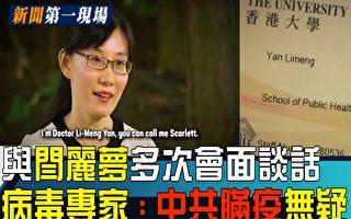 【新闻第一现场】与闫丽梦会谈 专家:中共瞒疫无疑