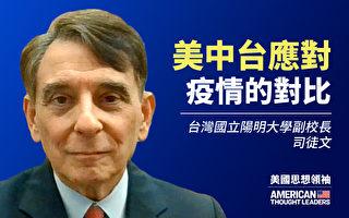 【思想领袖】司徒文:对华关系三错 美低估台湾