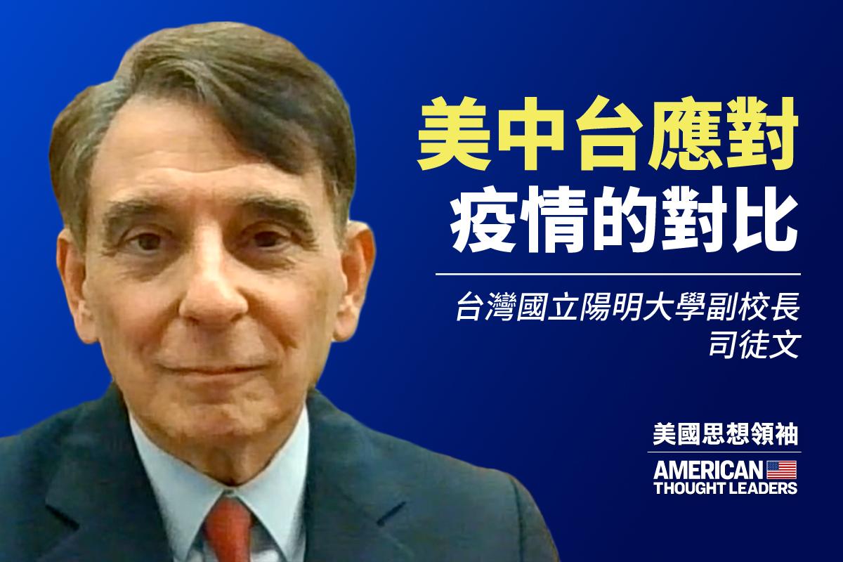 【思想領袖】司徒文:對華關係3錯 美低估台灣