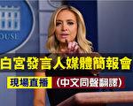 【重播】白宫简报会:川普有权提名大法官