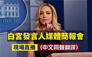 【直播】白宮簡報會:疫情致死率大大降低
