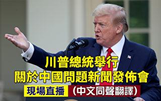 【重播】川普发表演讲:签署香港自治法