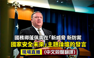 【直播】蓬佩奥在「國家安全未來」論壇發言