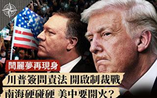 【十字路口】川普簽香港問責法 閆麗夢再受訪