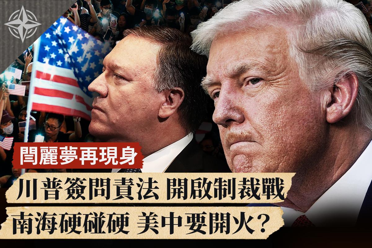 【十字路口】特朗普簽香港問責法 閻麗夢再受訪