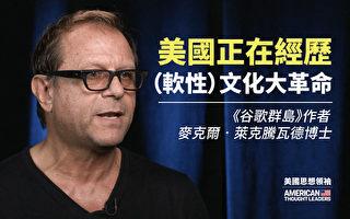 【思想领袖】莱克腾瓦德:美国正经历文革