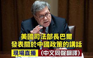 【直播】美司法部长巴尔发表中国政策讲话