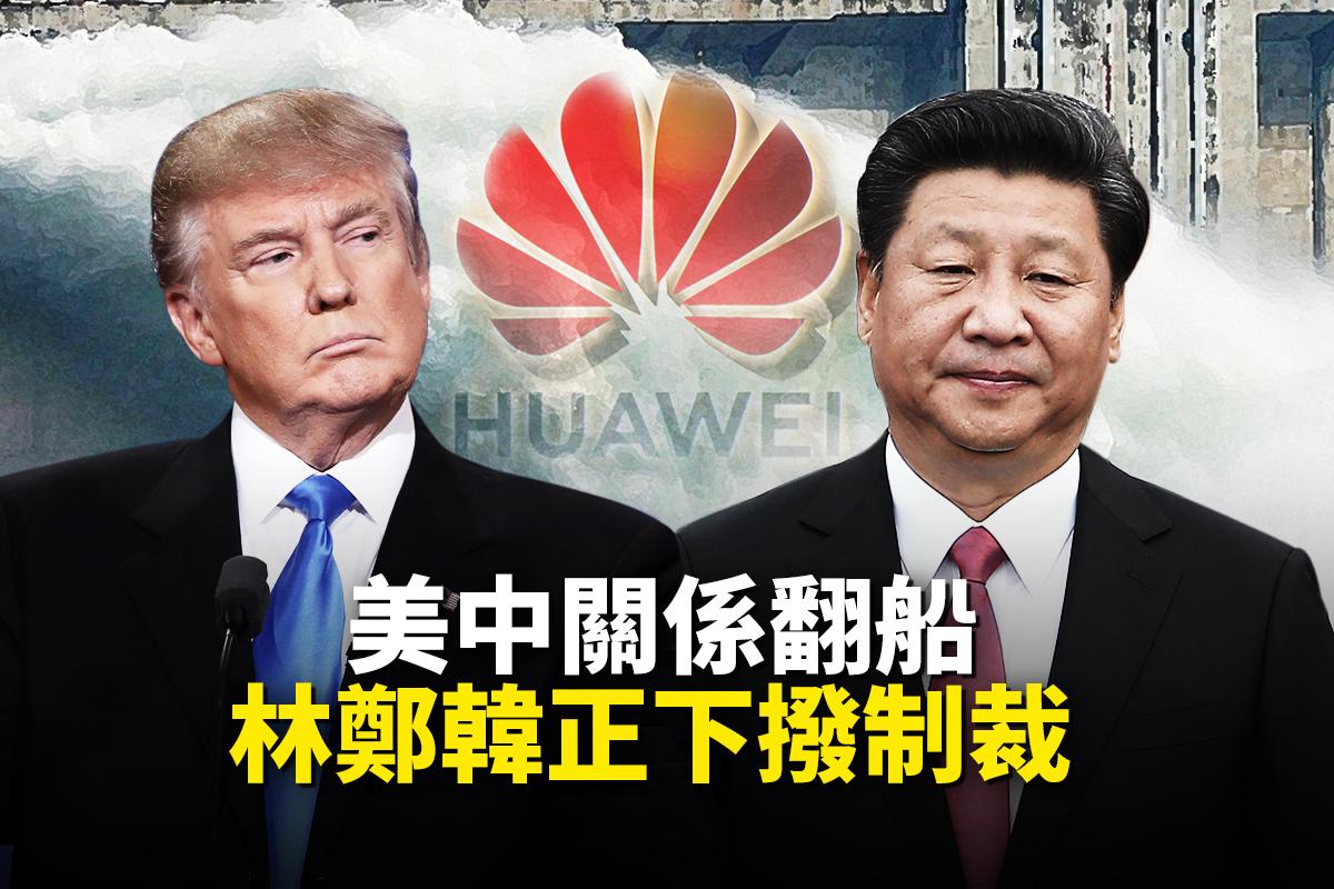 【新聞看點】中美關係翻船 林鄭韓正下波制裁?