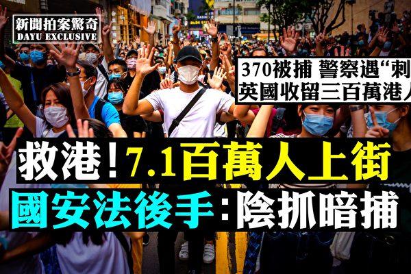 【拍案惊奇】七一游行全记录 警惕国安法暗捕