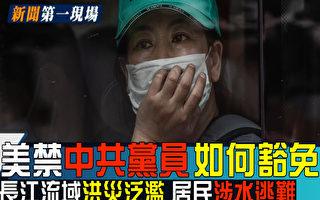 【新闻第一现场】美禁中共党员入境?华人如何避免