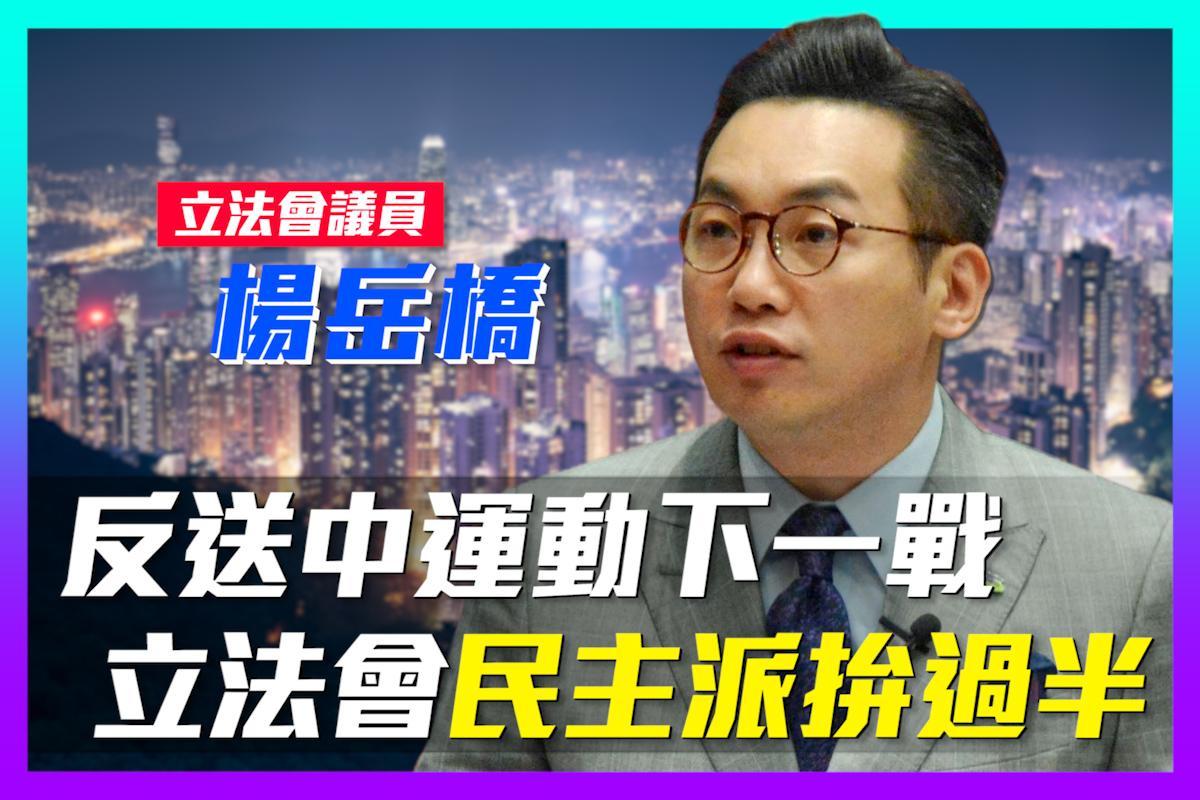 香港立法會議員楊岳橋表示,反送中運動下一戰,立法會民主派拚過半。(大紀元合成圖)