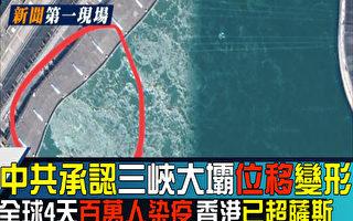 【翻牆必看】黃萬里關於三峽大壩的遺囑曝光