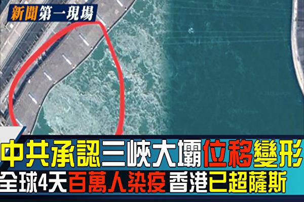 【新聞第一現場】洪水猛漲 中共承認三峽大壩變形