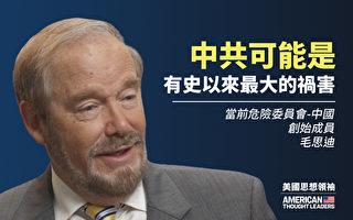 【思想領袖】毛思迪:中共是史上最大禍害