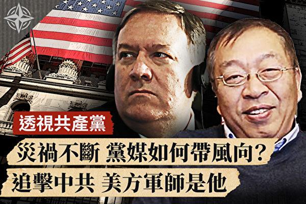 【十字路口】川普反共战略惊动北京 智囊是谁?