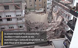 德國一多層居民樓坍塌 1死1失蹤