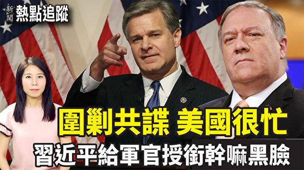 【新闻热点追踪】美国很忙 加速围剿中共间谍